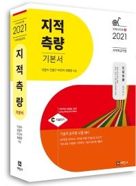지적측량 기본서(지적직 공무원)(2021)