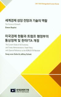 세계경제 성장 전망과 기술의 역할