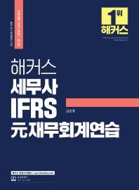 세무사 IFRS 원재무회계연습(2021)