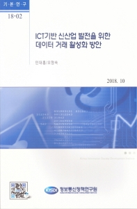 ICT 기반 신산업 발전을 위한 데이터 거래 활성화 방안