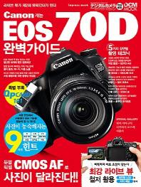 캐논 EOS 70D 완벽가이드