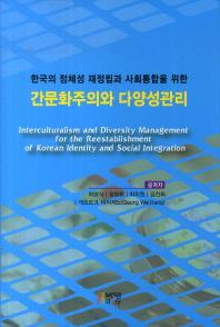 한국의 정체성 재정립과 사회통합을 위한 간문화주의와 다양성관리