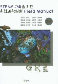 Steam 교육을 위한 융합과학실험 Field Manual. 3