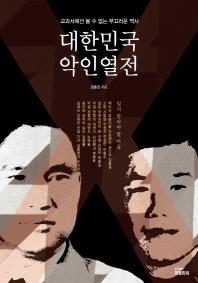 대한민국 악인열전