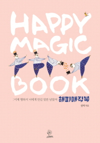 해피매직북(Happy Masic Book)