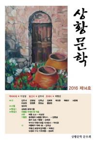 상황문학(2016 제14호)