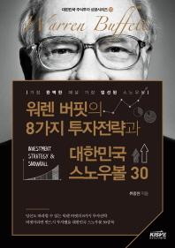 워렌 버핏의 8가지 투자전략과 대한민국 스노우볼 30