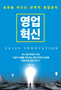 영업혁신(SALES INNOVATION)