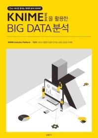 KNIME을 활용한 Big Data분석