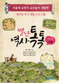 별난 역사 톡톡: 장소편 서울
