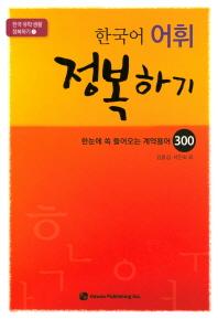 한국어 어휘 정복하기