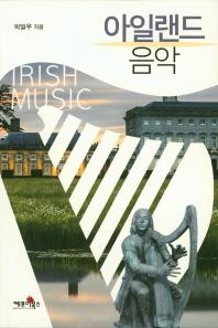 아일랜드 음악