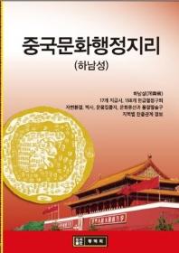 중국문화행정지리: 하남성