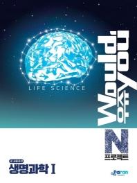 우쥬 N 프로젝트 고등 생명과학 1(2019)