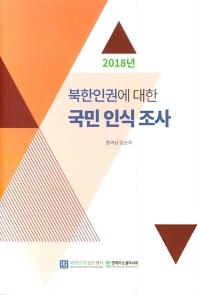 북한인권에 대한 국민 인식 조사(2018)