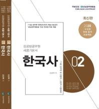 강공방 공무원 한국사 세쿰 기본서(2020)