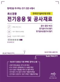 전기응용 및 공사재료(2021)