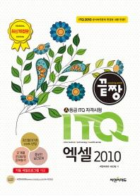 끝짱 ITQ 엑셀 2010(끝짱)(개정판)