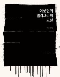 이상현의 캘리그라피 교실