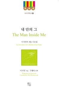 내 안의 그(The Man Inside Me)