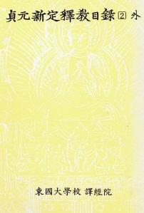 한글대장경 291 목록부6 정원신정석교목록2 외 (貞元新定釋敎目錄 2 外)