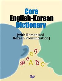 Core English-Korean Dictionary