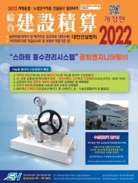 종합 건설적산(2020)