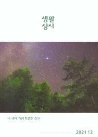 생활성서(2020년 12월호)(소금항아리부록포함)