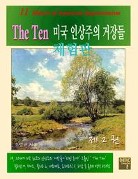 The Ten - 미국 인상주의 거장들 제2권(체험판)