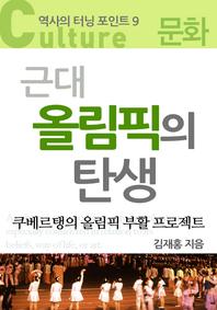 역사의 터닝포인트_근대 올림픽의 부활