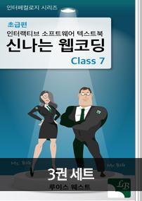 [세트] 신나는 웹코딩 초급편 (Class 7~9)