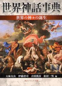 世界神話事典世界の神#の誕生