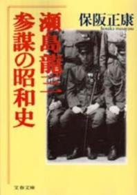瀨島龍三 參謀の昭和史