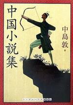 中國小說集