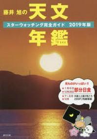 藤井旭の天文年鑑 スタ-ウォッチング完全ガイド 2019年版
