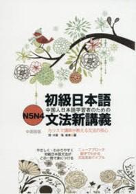 初級日本語文法新講義 N5N4中國語版 バイブル 中國人日本語學習者のための カリスマ講師が敎える文法の核心