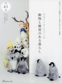 羊毛フェルトでつくる動物と雜貨のある暮らし