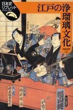 江戶の淨瑠璃文化