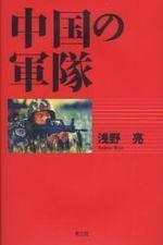 中國の軍隊
