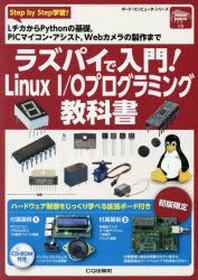 ラズパイで入門!LINUX I/Oプログラミング敎科書 STEP BY STEP學習! LチカからPYTHONの基礎,PICマイコン.アシスト,WEBカメラの製作まで