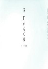 3.11からの夢 FROM 2011.3.11-2016.3.11