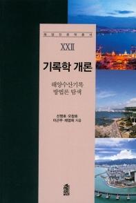 기록학 개론: 해양수산기록 방법론 탐색