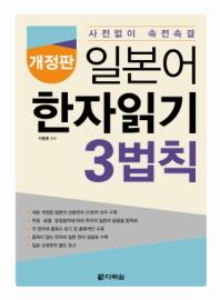 일본어 한자읽기 3법칙