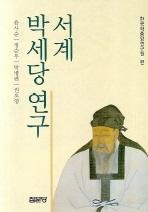 서계 박세당 연구