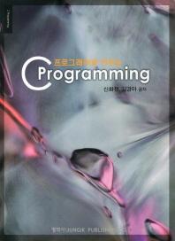 프로그래머로 키우는 C Programming