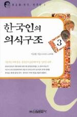 한국인의 의식구조. 3