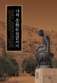 나의 문화유산답사기 중국편. 3: 실크로드의 오아시스 도시