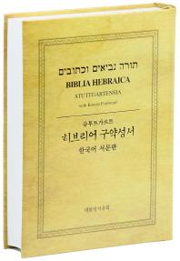 슈투트가르트 히브리어 구약성서(한국어 서문판)