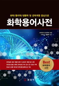 화학/물리학/생물학 및 공학계열 중심으로 화학용어사전