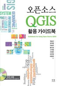 오픈소스 QGIS 활용 가이드북